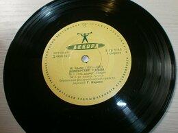 Виниловые пластинки - И.БРАМС Венгерские танцы. Г.Караян. Пластинки.…, 0
