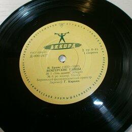 Виниловые пластинки - И.БРАМС Венгерские танцы. Г.Караян. Пластинки. Мелодия.Классика!, 0
