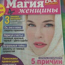 """Журналы и газеты - Женские журналы,,Магия женщины"""", 0"""