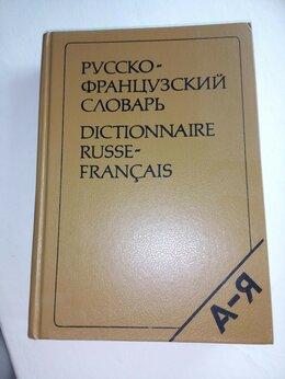 Словари, справочники, энциклопедии - Словарь французского языка , 0