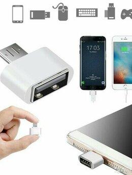 Зарядные устройства и адаптеры - OTG кабель с разъемом Micro USB 2,0 , 0
