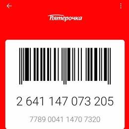 Подарочные сертификаты, карты, купоны - Пятёрочка Скидочная карта, 0