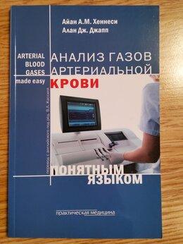 """Медицина - Книга """"Анализ газов артериальной крови"""", 0"""