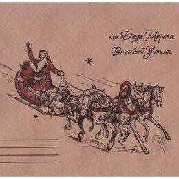 Открытки - Настоящее новогоднее Письмо Деда Мороза + оригами, 0