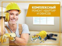 Архитектура, строительство и ремонт - Под ключ и частично ремонт квартиры, офиса или…, 0