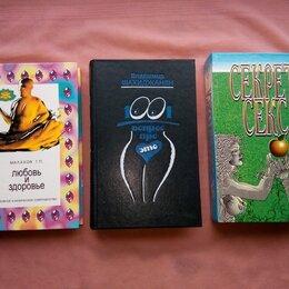 Дом, семья, досуг - Лучшие Книги об Интимных Отношениях и здоровье (любая), 0