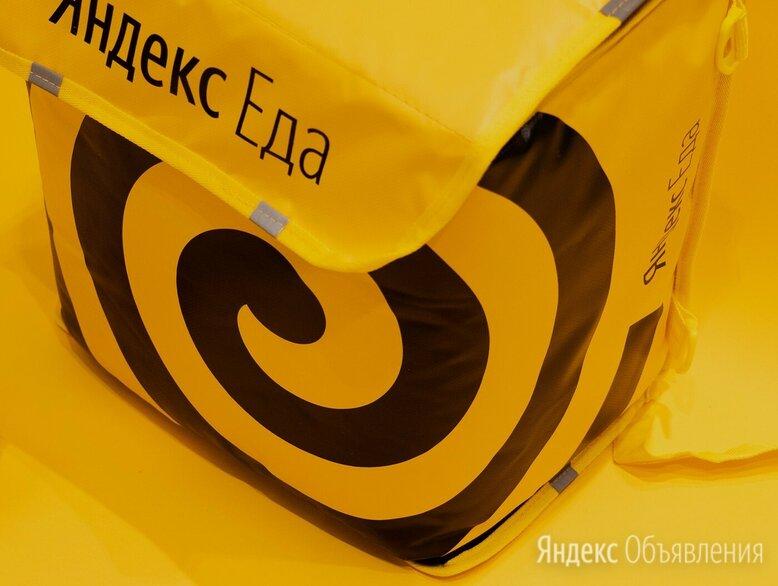 Курьер к партнёру сервиса Яндекс.Еда - Курьеры, фото 0