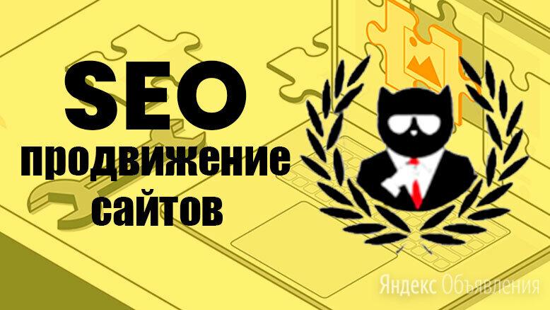 SEO Продвижение сайтов по цене 10000₽ - IT, интернет и реклама, фото 0
