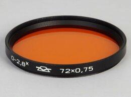 Светофильтры - Светофильтр оранжевый, О-2,8х, 72х0,75, 0