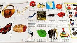 """Обучающие плакаты - Комплект """"Ступеньки грамоты"""" для начальной школы, 0"""