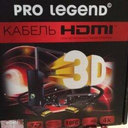 Компьютерные кабели, разъемы, переходники - Кабель HDMI, 0