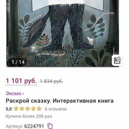 Детская литература - Интерактивная книга Раскрой сказку , 0