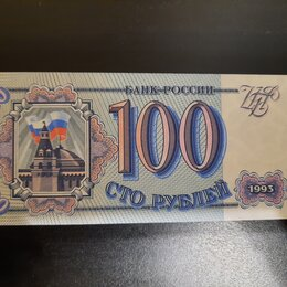 Банкноты - Банкноты 1993, 0