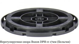Подложка - Нерегулируемая опора Buzon DPH-0 17мм (Бельгия), 0