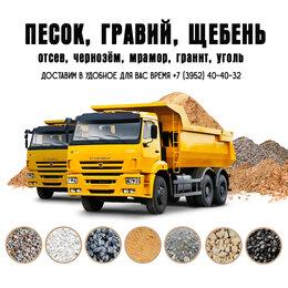 Строительные смеси и сыпучие материалы - Песок щебень пгс отсев уголь доставка, 0