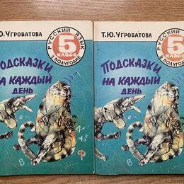 """Наука и образование - Т.Ю. Угроватова """"Подсказки на каждый день"""", 0"""