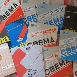 Музыкальные CD и аудиокассеты - Магнитофонная лента. Катушки. Коллекция 1950-1990-х годов.  , 0