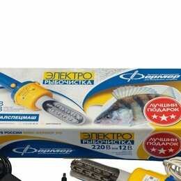 Прочая техника - Электрорыбочистка Фермер РЧ-01 Чешуя электрическая рыбочистка нож, 0