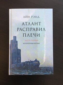 Художественная литература - Книга «Атлант расправил плечи», 0