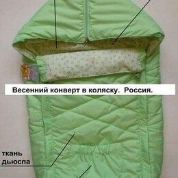 Конверты и спальные мешки - Конверт для коляски весна-осень. Новый, 0