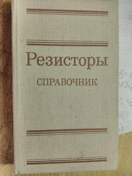 Словари, справочники, энциклопедии - Резисторы Спрсвочник, 0