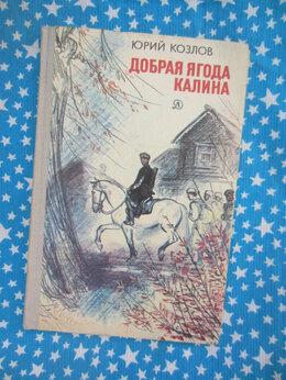 Художественная литература - Ю. Козлов. Добрая ягода калина. 1981 год, 0