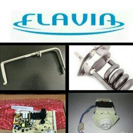 Аксессуары и запчасти - Запчасти для посудомоечных машин Flavia , 0