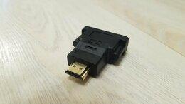 Кабели и разъемы - HDMI DVI (m/f) переходник, 0