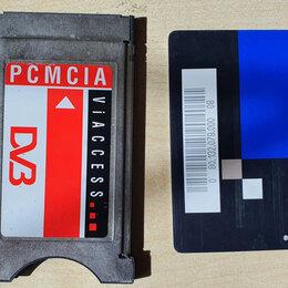 Прочие комплектующие - PCMCIA DV3 с картой, 0