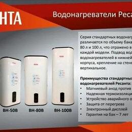 Водонагреватели - Водонагреватели Ресанта. , 0