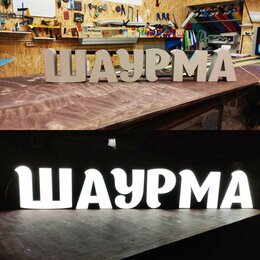 Рекламные конструкции и материалы - Вывеска ШАУРМА 30см объемные светящиеся буквы…, 0