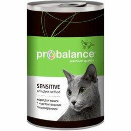 Лакомства  - ProBalance Sensitive Корм консервированный для кошек с чувствительным пищеварени, 0