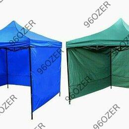 Палатки - Шатер палатка уличная, 0