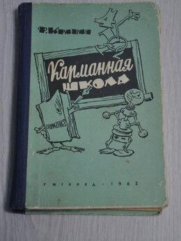 Детская литература - Кривин Ф.Д. Карманная школа. 1962 г, 0