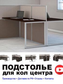 Мебель для учреждений - Подстолье для кол центра, 0