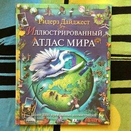 Словари, справочники, энциклопедии - Атлас мира – иллюстрированный, 0