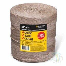 Упаковочные материалы - Шпагат джутовый банковский, BRAUBERG…, 0