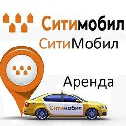 Аренда транспорта и товаров - Водитель Сити Мобил.Подключение ситимобил.Аренда…, 0