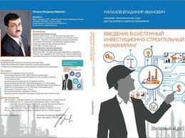 """Бизнес и экономика - Книга """"Введение в системный…, 0"""