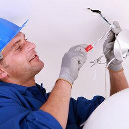 Бытовые услуги - Вызвать электрика., 0