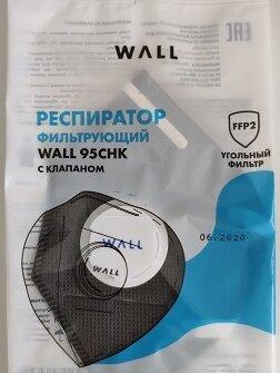 Средства индивидуальной защиты - Респиратор полумаска с угольным фильтром и…, 0
