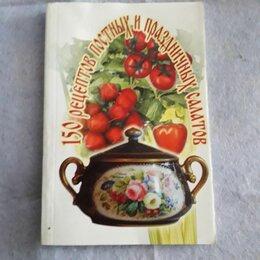 Дом, семья, досуг - книжка 150 рецептов постных и праздничных салатов, 0