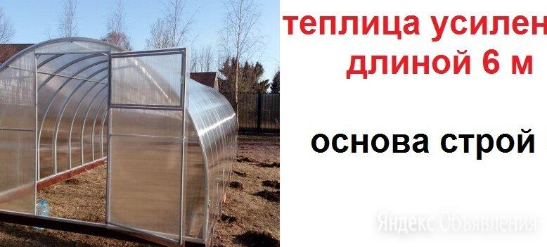 купить тепличку сибирский огород