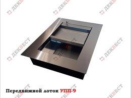 Инкассаторское оборудование - Передаточный кассовый лоток арт. УПП-9., 0