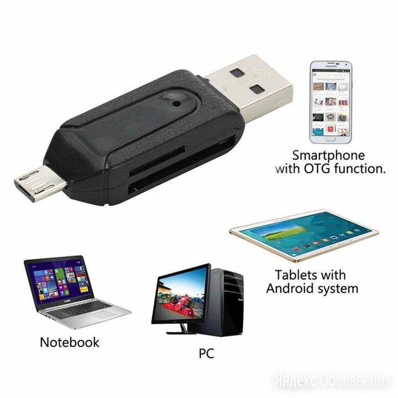 картридер OTG (USB,TF,SD,microUSB) по цене 100₽ - Устройства для чтения карт памяти, фото 0