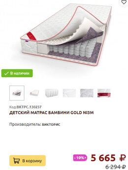 Матрасы - ДЕТСКИЙ МАТРАС БАМБИНИ GOLD №3М, 0