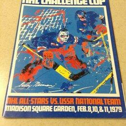 Спортивные карточки и программки - КУБОК ВЫЗОВА Challenge cup - ALL STARS NHL - сборная СССР. 1979, 0