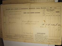 Документы - земская бумага Окладной лист города  Коломны за…, 0