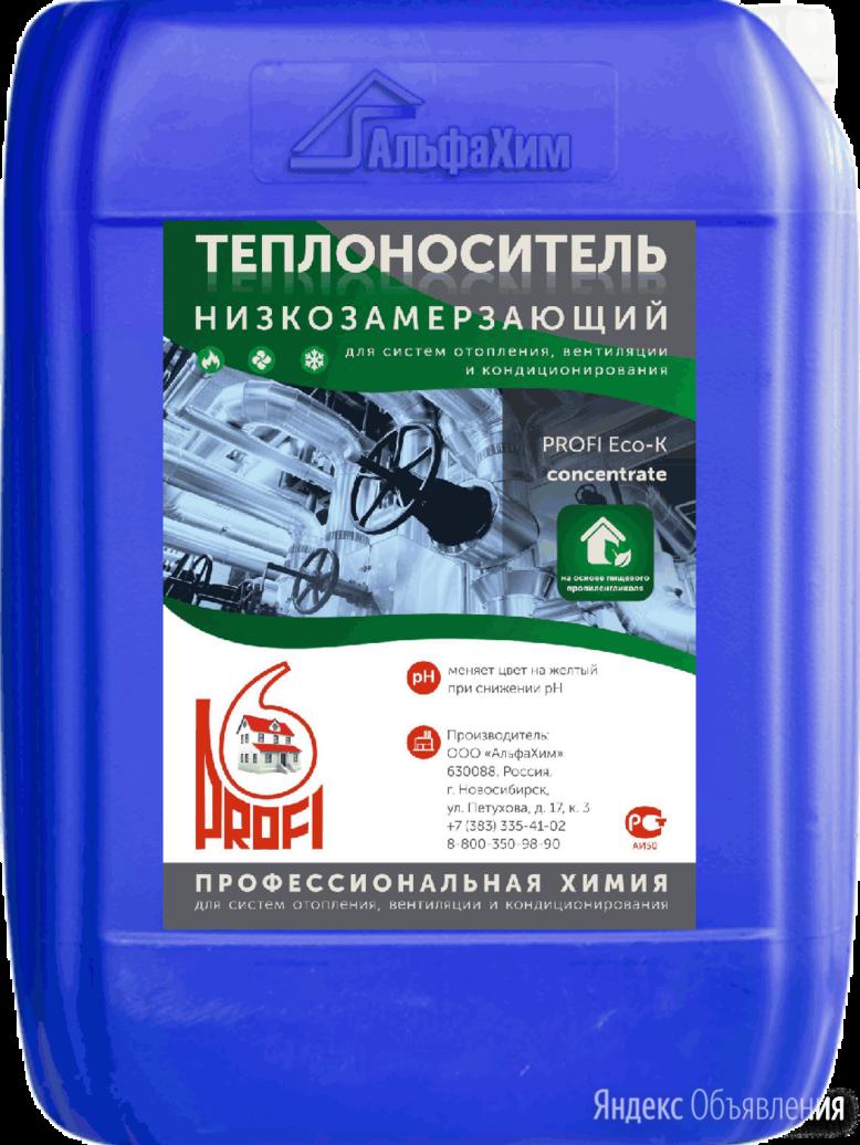 Теплоноситель Profi 30 ЭКО (открытая система) 30л по цене 6750₽ - Строительные смеси и сыпучие материалы, фото 0