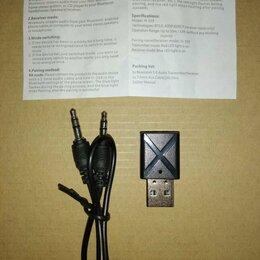Оборудование Wi-Fi и Bluetooth - Bluetooth приёмник- передатчик, 0